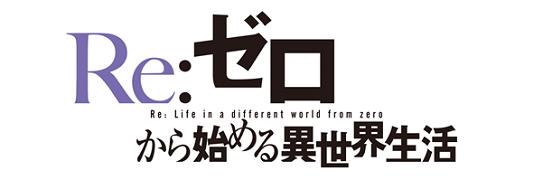 logo_re_zero